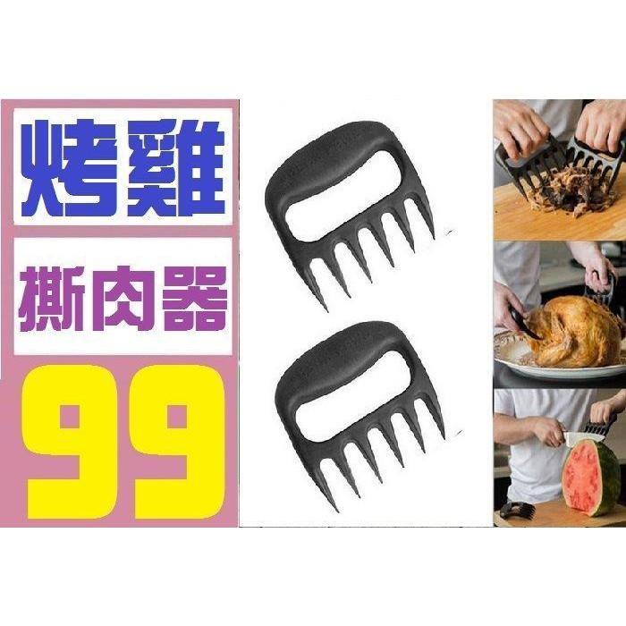 【三峽好吉市】烤雞 撕肉器 手扒雞 手套 甕仔雞 爐具 烤具 好市多 代購 土窯雞 烤雞架 鐵桶雞