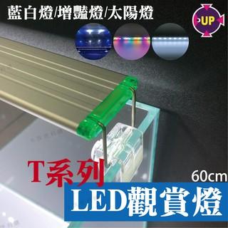 現貨免運【水族便利購】雅柏 T系列 60CM 增豔燈、太陽燈、藍白燈 LED小跨燈 紅燈 白燈 2尺 (寬44MM)