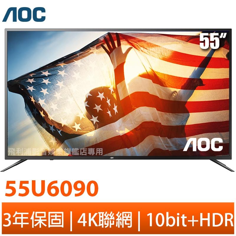 [美國AOC] 55吋4K HDR聯網液晶顯示器+視訊盒55U6090[買就抽Tesla特斯拉]