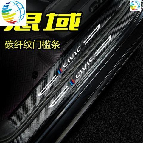 本田CRV2.5代3代 Civic 喜美8代k12十代思域門檻條8八9九10代思域改裝內飾車貼配件汽車迎賓踏板適用