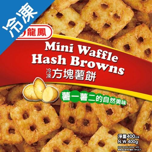 龍鳳冷凍方塊薯餅