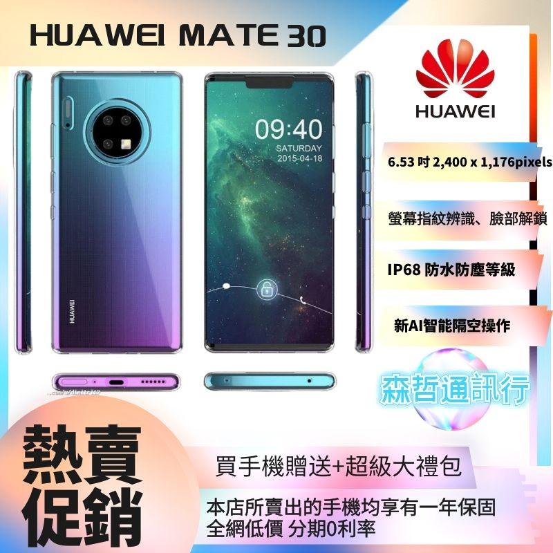 華為 Mate30 Pro HUAWEI MATE30 5G Mate30 麒麟990 徠卡鏡頭 智能AI 分期零利息