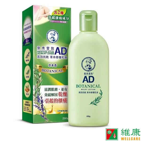 曼秀雷敦 AD高效抗乾草本修復乳液 200g/瓶 維康 限時促銷