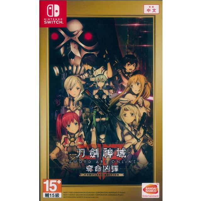 任天堂 Switch遊戲《刀劍神域 奪命凶彈 完全版》中文版