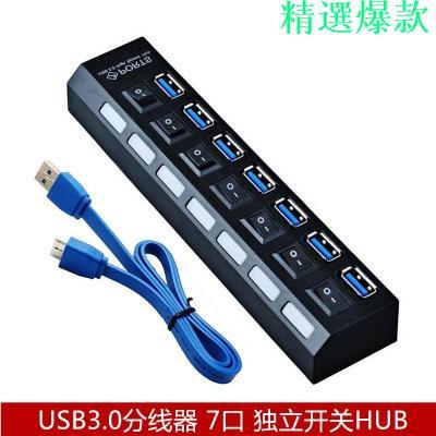 【量多價優】usb3.0分線器 7口usbhub 3.0hub 擴展器 USB3.0HUB 7口分線器 01