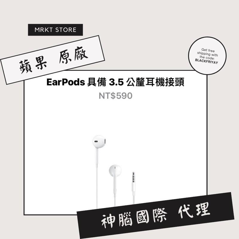 APPLE EARPODS Lightning耳機 APPLE 原廠耳機[神腦國際]