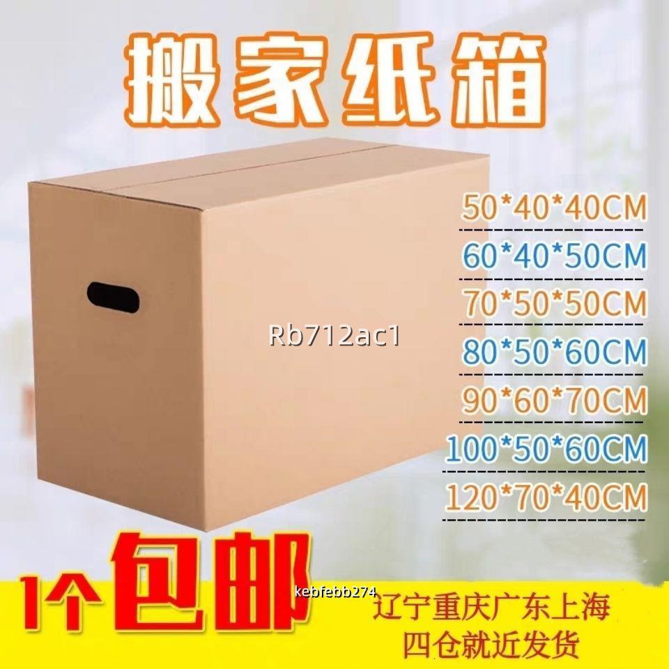 新品免運搬家紙箱特大號加厚紙殼收納特硬打包箱超大包裝箱批發大號紙箱子沁彌風