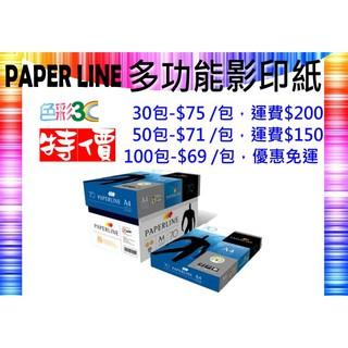 PAPER LINE 藍包 70磅 A4 多功能高級影印紙  (一箱五包裝,1包500張) 區域限制見商品說明 新北市