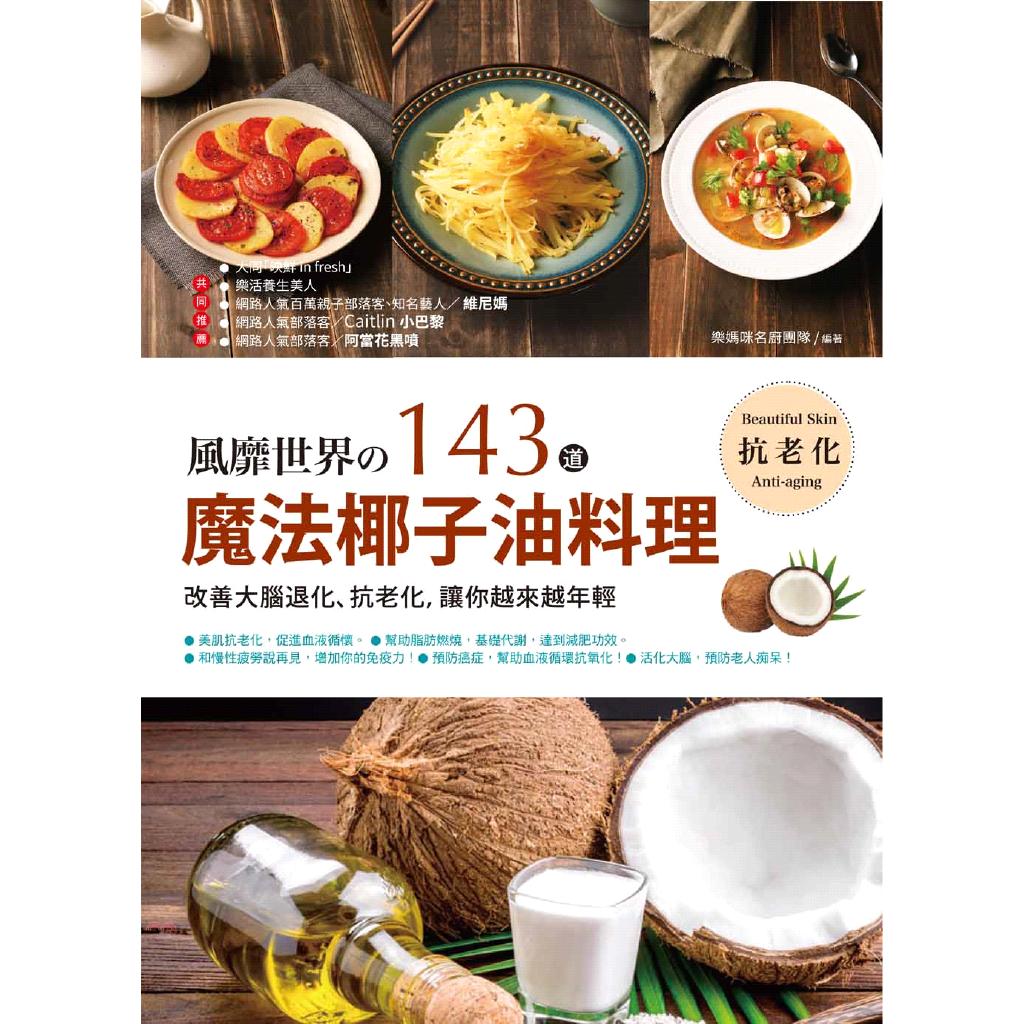 風靡世界の143道魔法椰子油料理[79折]