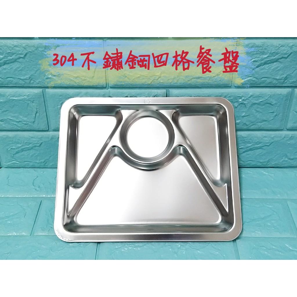 亞拉百貨 台灣製 蝴蝶牌 304不鏽鋼 四格餐盤 多格餐盤 環保餐具 不鏽鋼餐盤