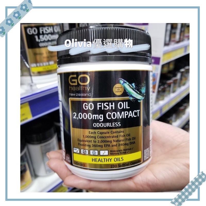 '' Go healthy 深海魚油 2000mg 230顆 '' 高單位 好吞嚥 紐西蘭代購 高之源 正品 優惠