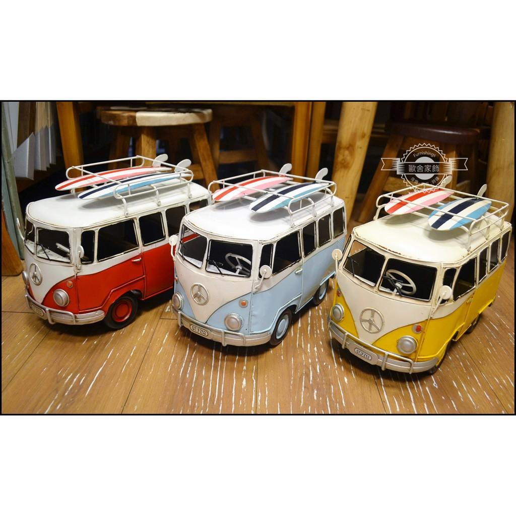 福斯廂型車T1麵包車(中) 藍紅黃色露營車古董車廂型車衝浪板 復古手工鐵皮volkswagen模型胖卡休旅車【歐舍傢居】