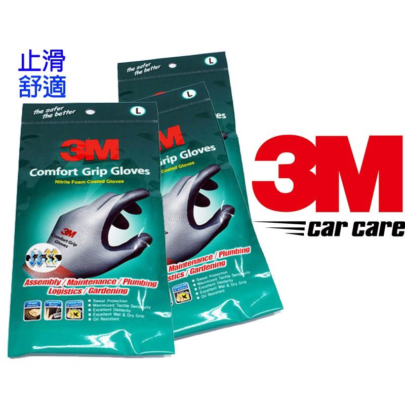 3M 電工電氣 舒適型防滑耐磨手套 防護手套 工業手套 上蠟.下臘.拋光 研磨
