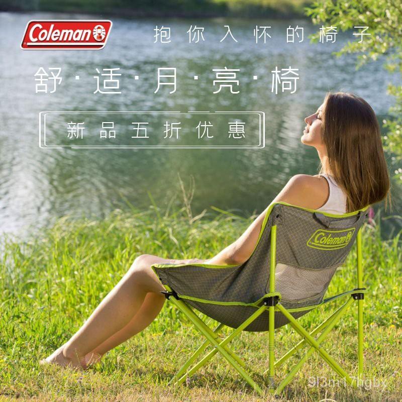 【現貨 免運】Coleman科勒曼 Kickback系列折疊椅釣魚椅戶外休閒便攜舒適月亮椅
