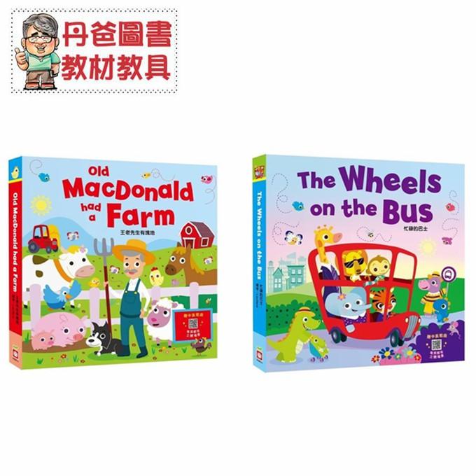 【幼福】 【立體書】王老先生有塊地/忙碌的巴士3D立體場景【丹爸】[現貨]