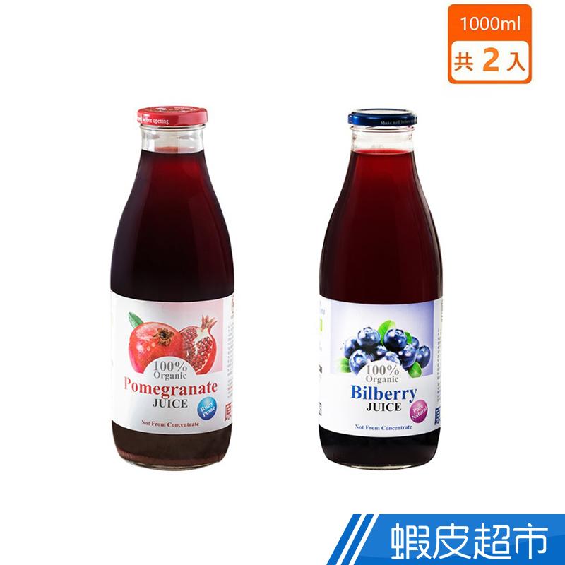 天廚 有機石榴汁/藍莓汁 1000mlx2瓶 促進新陳代謝 幫助健康維持 廠商直送