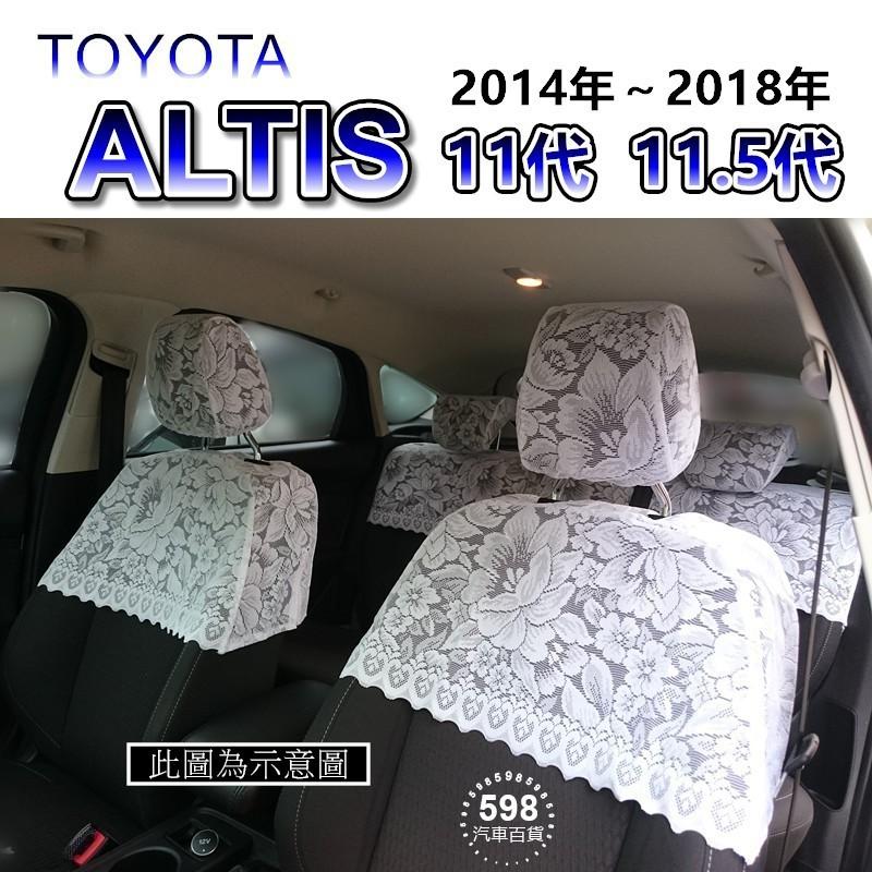 汽車蕾絲椅套 TOYOTA ALTIS 11代 11.5代 台灣製造 蕾絲椅套 椅套 半套蕾絲 阿堤斯 椅套(598)