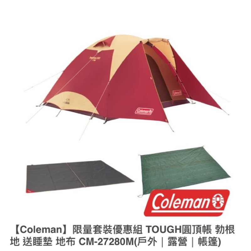 二手 Coleman帳篷