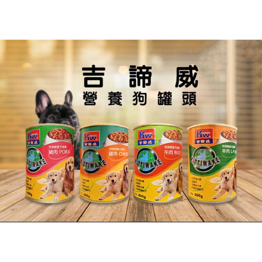 【預購免運】超取20瓶 吉諦威 狗罐頭 大狗罐 400g 牛 羊 雞 豬 4種口味 犬罐頭 罐頭