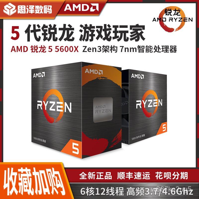 【熱銷 免運】AMD銳龍R9 5900X 5950X R7 5800X R5 5600X全新盒裝台式機DIY主機