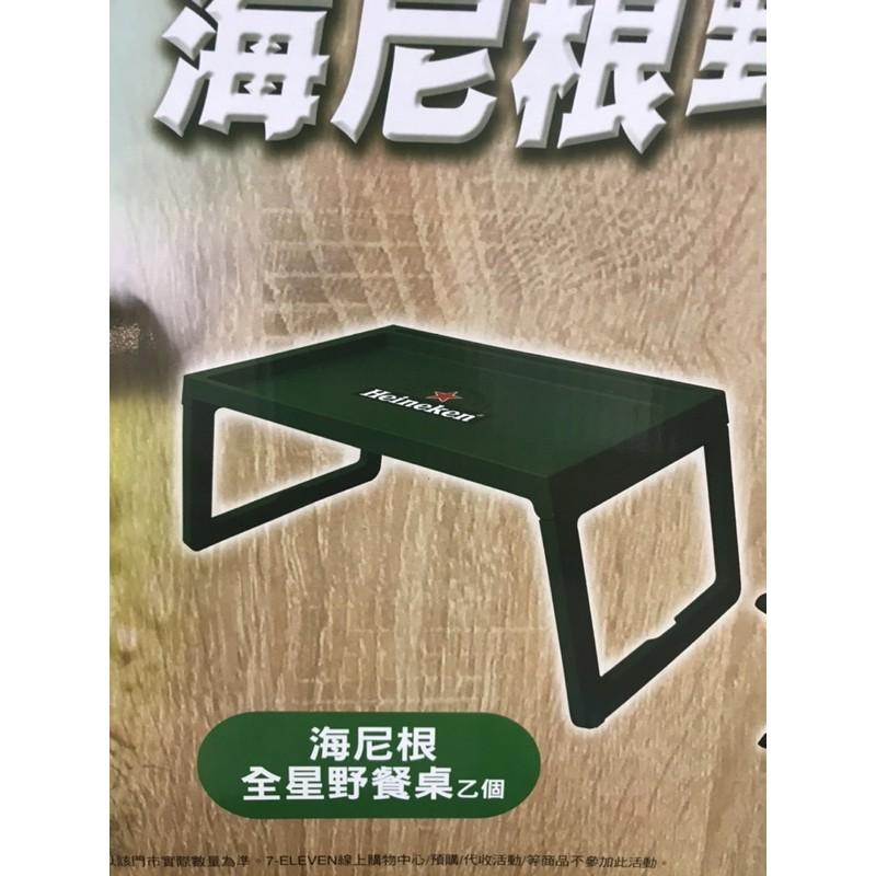 7-11-限量-海尼根全星野餐桌/全星保冰袋組附折凳 /瓶蓋造型折凳!