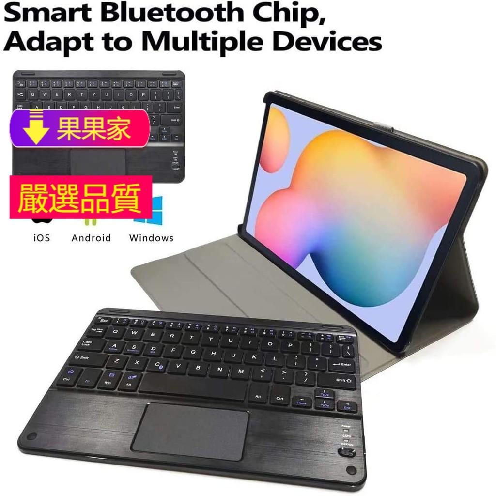 果果家 三星 S7 plus T970 12.4吋 S7 T870 11吋 觸控背光藍牙鍵盤 保護套 平板皮套 鋼化膜