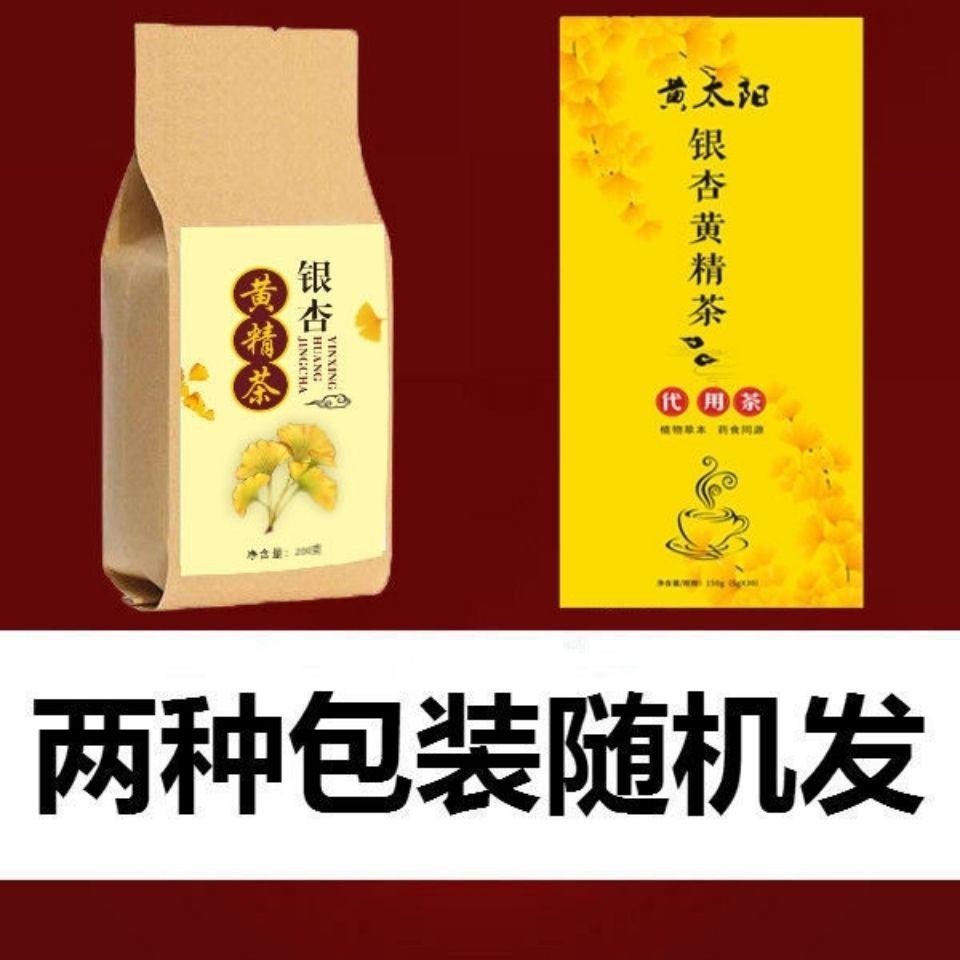 【本來美專屬】銀杏黃精茶正品特級中老年茶葉黃金茶白果茶銀杏葉植物養生花茶葉♥♥♥♥♥♥♥