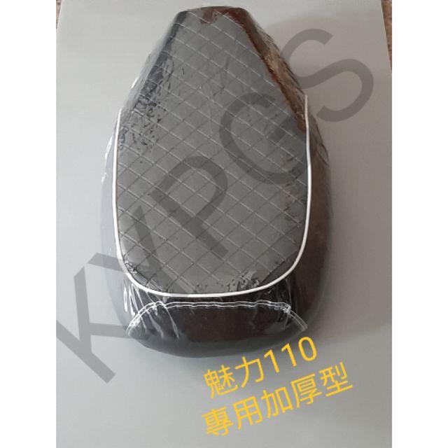 【座墊套】many 魅力100/110 透明座墊套 透明座墊套 座墊防塵套