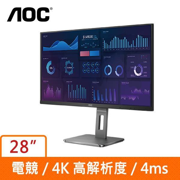 刷卡含稅AOC 28型 U28P2U 4K(3840 × 2160)超高畫質  ● HDR mode視覺增強