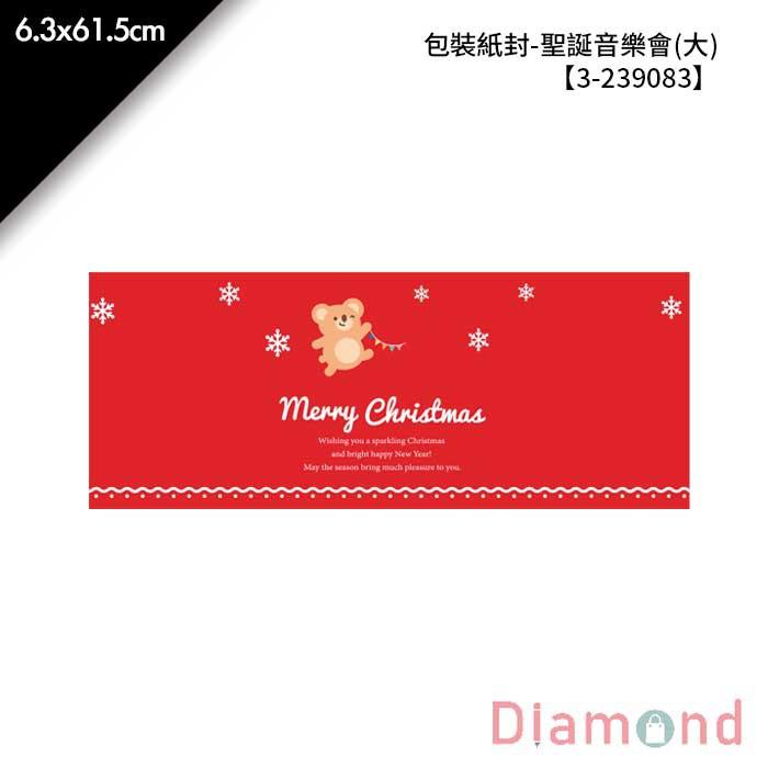 岱門包裝 包裝紙封-聖誕音樂會(大) 30入/包 6.3x61.5cm【3-239083】