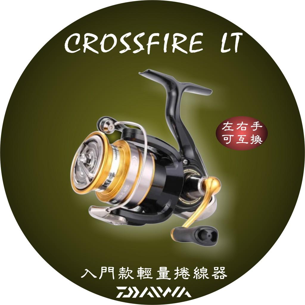 DAIWA 20 CROSSFIRE LT 4BS 紡車捲線器 入門首選 #1000~4000 現貨特價中