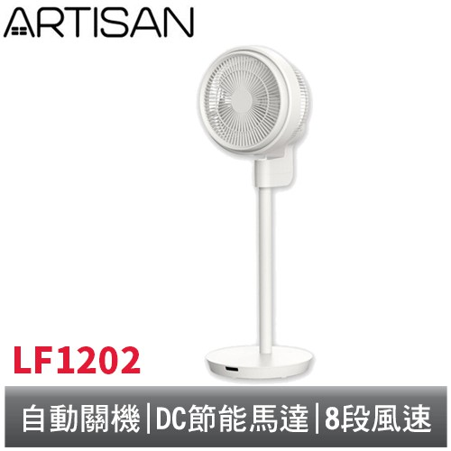 ARTISAN 12吋3D循環節能風扇/循環扇 LF1202 奧的思