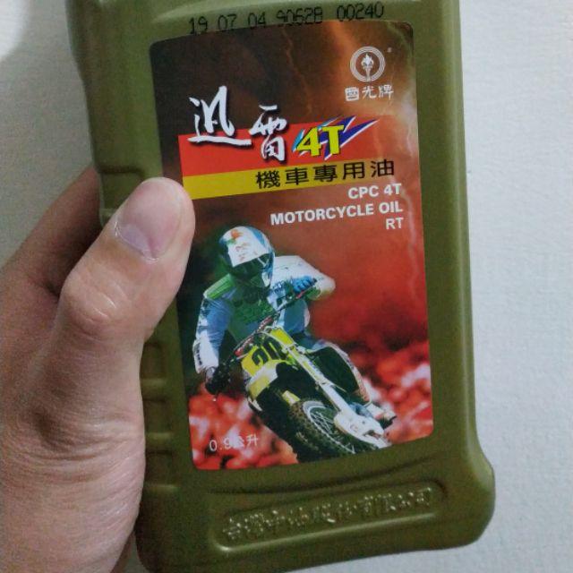 『台中市售』cpc國光牌 中油公司貨 10w/40迅雷 4T機油,合成油