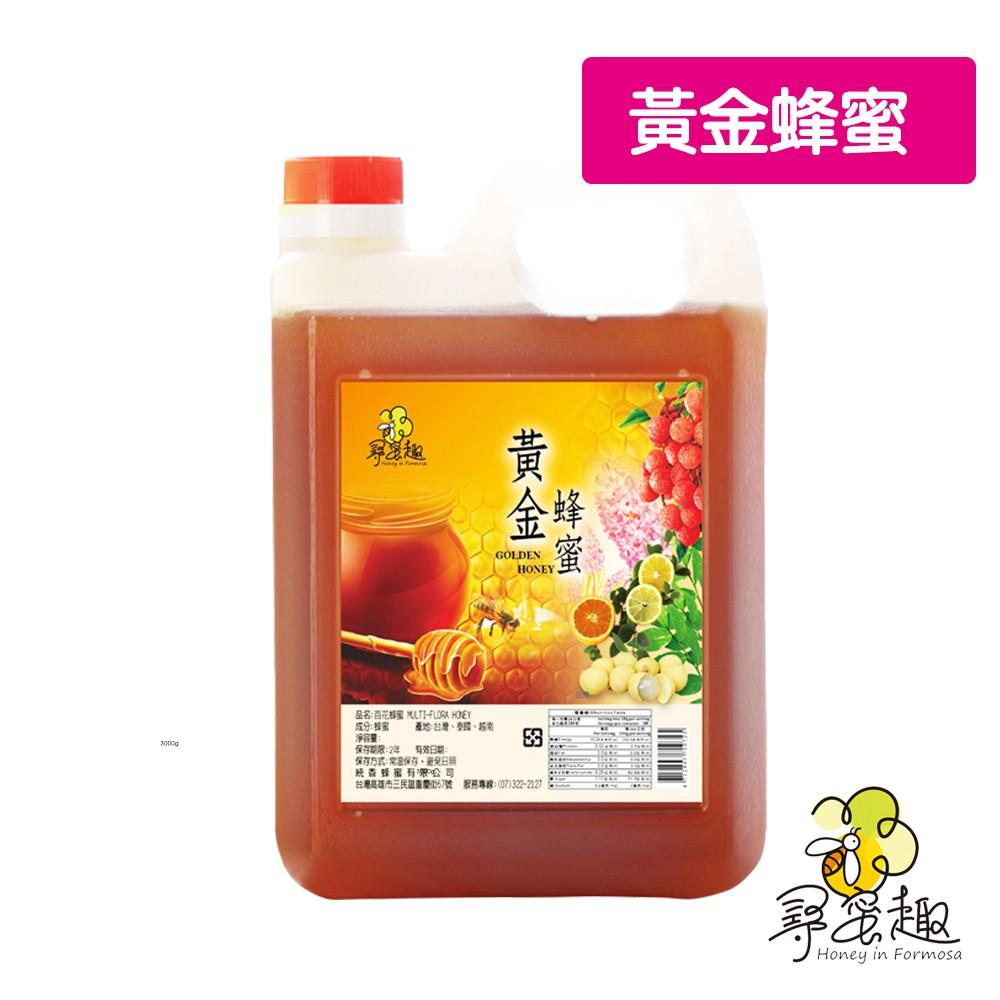 【尋蜜趣】嚴選花漾 黃金蜂蜜 3000g -飄散清淡花香