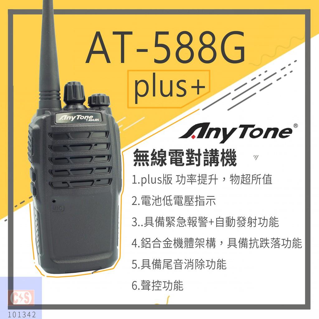 【健新電子】AnyTone AT-588G plus 無線電對講機 含稅價 $1890 便宜 高cp 聲控功能 免執照