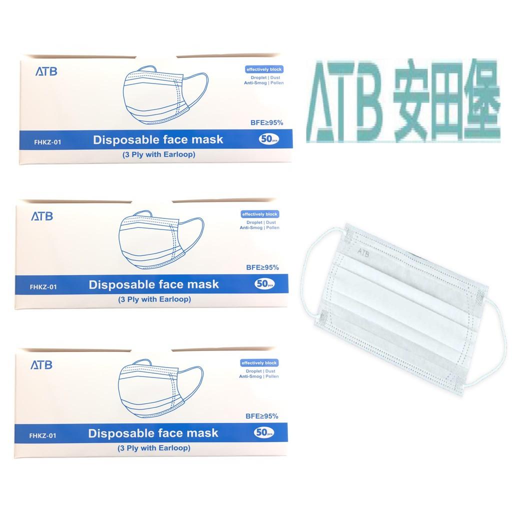 安田堡 口罩│一次性三層防塵口罩- 三盒(150片)【旅遊補給】有設計同款