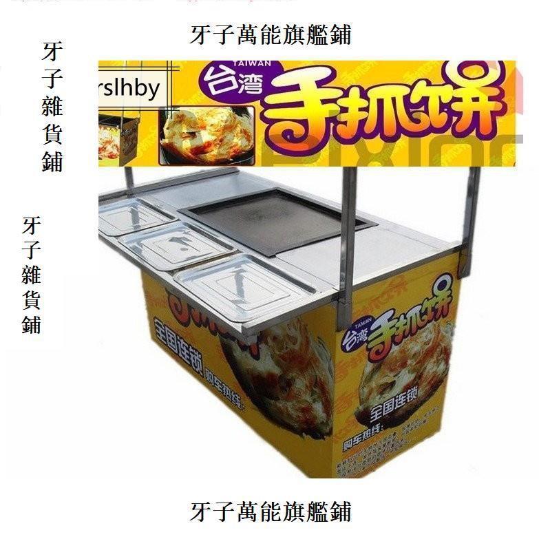 牙子工廠直發蔥抓餅手抓餅煎餅煎臺餐車附全套設備 鐵板燒