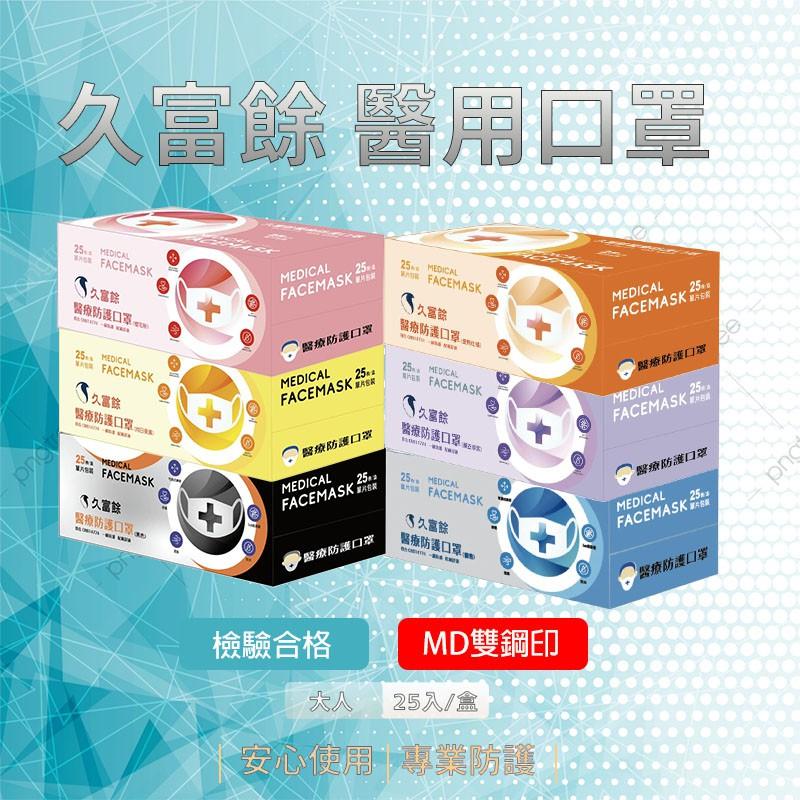 台灣公司貨 久富餘醫療口罩 醫用口罩 三層醫用口罩 單片包裝 一盒25入