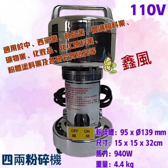 「超實在五金」小型粉碎機 手提式藥材粉碎機 台灣製造 四兩粉碎機 研磨機 (調理機) 食材 藥材 中藥粉碎機 打粉機