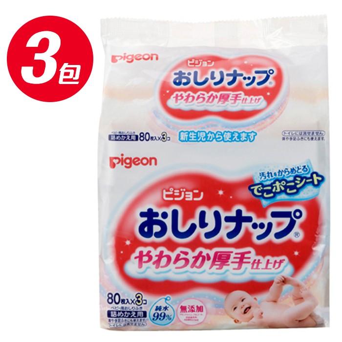 Pigeon 貝親 濕紙巾 80抽/3入 加厚型純水濕巾 日本製 嬰兒濕巾 6626 箱購
