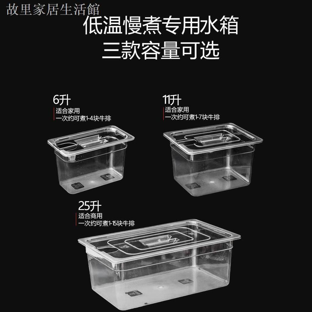 特惠✁▨✵低溫慢煮機水箱anova舒肥棒水浴盆鍋sous vide Container容器