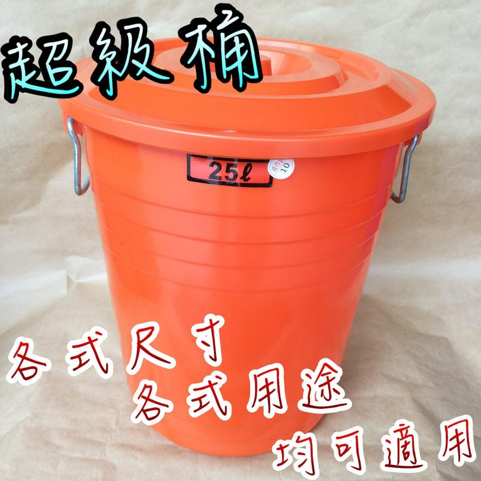 【嘛吉趴五金】 ⚠️免運⚠️ 超級桶  各種尺寸 橘色 圓桶 塑膠桶 儲水桶 橘色塑膠桶 置物桶 垃圾桶 圓形塑膠桶