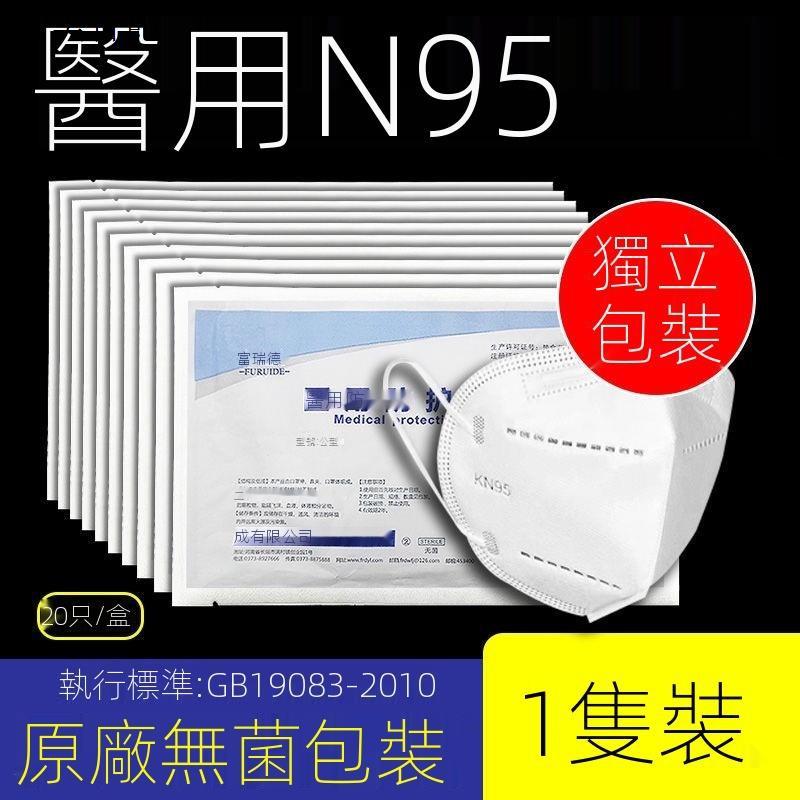 臺灣現貨快速出貨醫用N95防護口罩無菌醫療級一次性防飛沫防疫醫生抗病毒獨立包裝、精美首飾