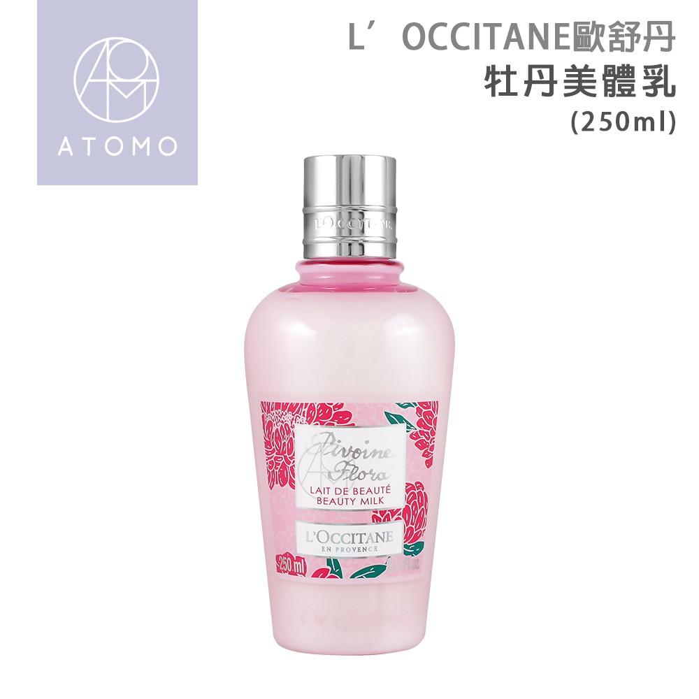 L'OCCITANE 歐舒丹 牡丹美體乳(250ml)【Atomo】
