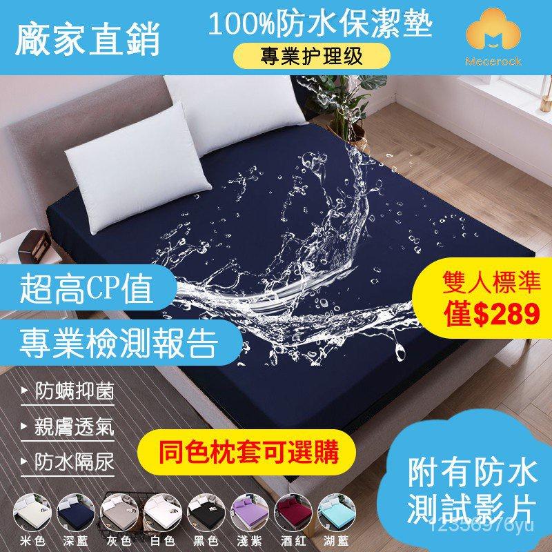 保潔墊  素色保潔墊 床墊防水保護套 雙人標準 加大單 特大 防水床包 尺寸全 可定製