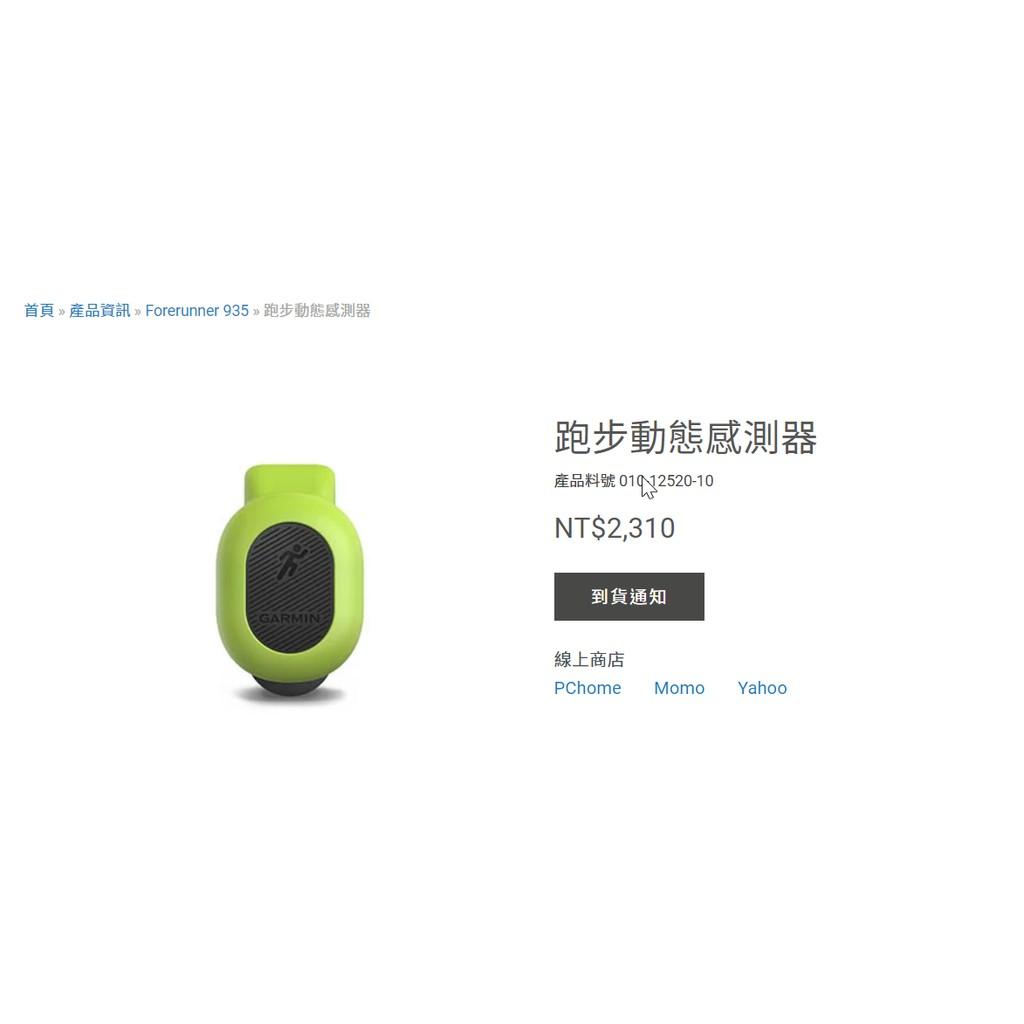 Garmin RD pod ,跑步動態感測器/步頻感測(裸裝新品)245/645/735/945/Fenix 系列適用