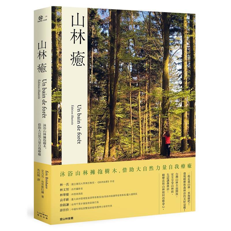 山林癒:沐浴山林擁抱樹木,借助大自然力量自我療癒[79折]11100913679
