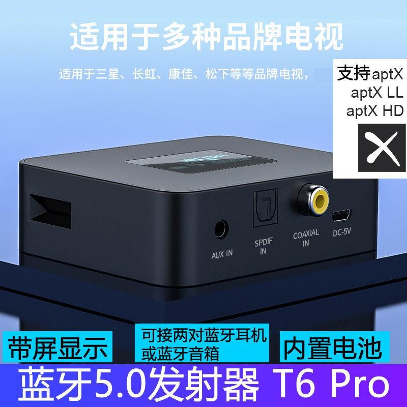 熱賣 創維電視藍牙5.0發射器長虹海信數字音頻spdif轉換無線耳機音響箱