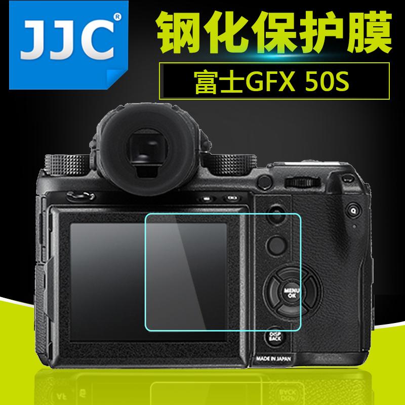 NzVO JJC富士GFX 50S貼膜FUJIFILM GFX50S GFX 50R GFX100鋼化膜GFX100S屏