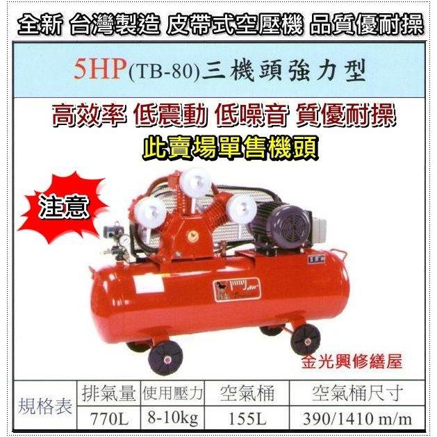 ~金光興~(來電最低價)(單售機頭)全新台製 寶馬 5HP 皮帶式 TB-80 三機頭 強力型 空壓機力型 空壓機